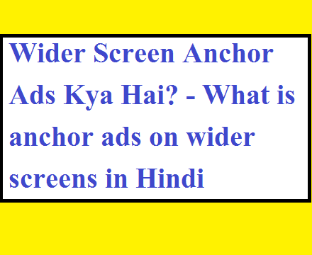 Wider Screen Anchor Ads Kya Hai? - What is anchor ads on wider screens in Hindi