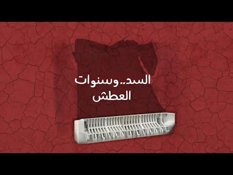 سد النهضة الأثيوبي.. وسنوات العطش التى تنتظر مصر