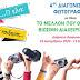 Μαθητικός διαγωνισμός: Το μέλλον που θέλουν οι νέοι μέσα από τον φωτογραφικό φακό