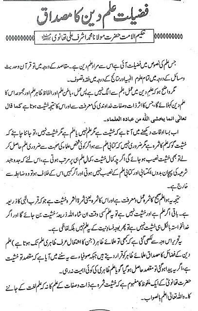 essay on ilm ki fazilat in urdu