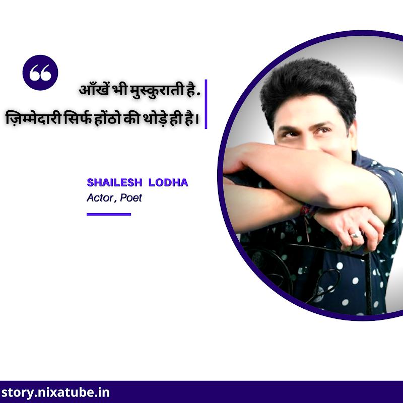 Shailesh Lodha Quotes