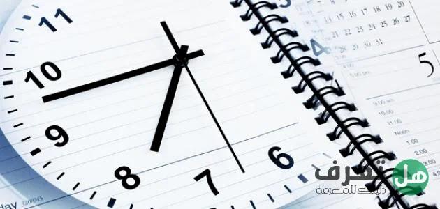 هل تعرف كيفية إدارة الوقت..؟