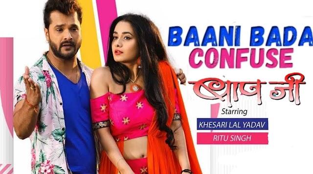 BANI BADA CONFUSE - Khesari Lal Yadav | Ritu Singh | Alka Jha | BAAPJI | Bhojpuri Song 2021