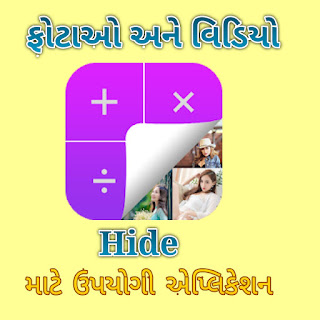 Hide photos and videos - Calculator vault APK Free Download 2020
