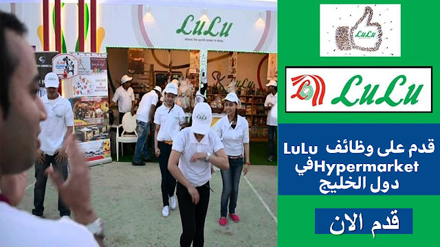 قدم على وظائف LuLu Hypermarket في دول الخليج