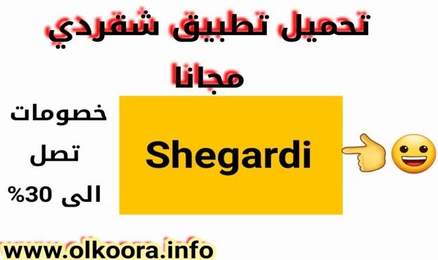 تحميل تطبيق شقردي Shegardi مجانا للاندرويد و للايفون للاستفادة من خصومات تصل الى 30%