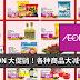 AEON 4天特别大减价!鸡蛋、MILO、Nescafe、Oreo、Maggi 等商品大促销!