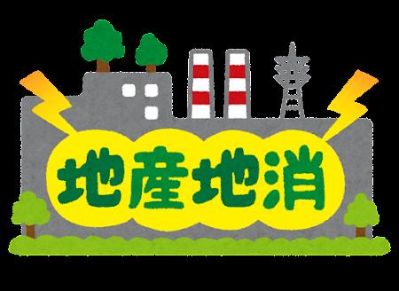 電力の「地産地消」のイラスト文字