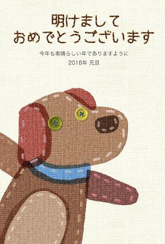大きな犬のの刺しゅう年賀状(戌年)