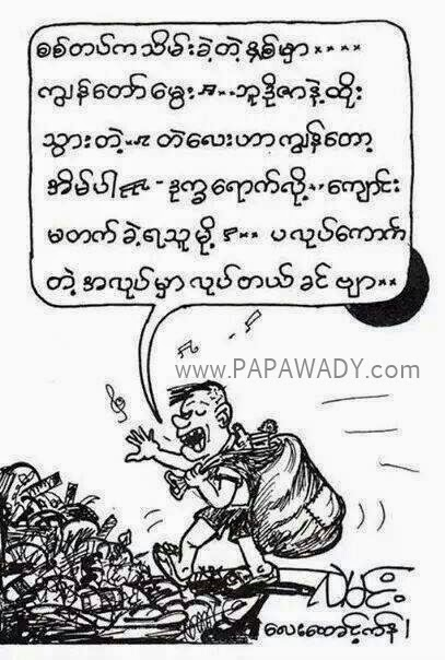 Super Funny Myanmar Cartoon Jokes Collection Album - May 2014