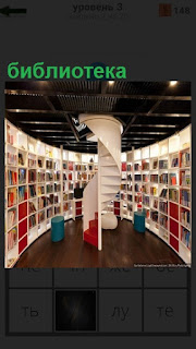 Красивая библиотека находится в комнате, в которую ведет винтовая лестница