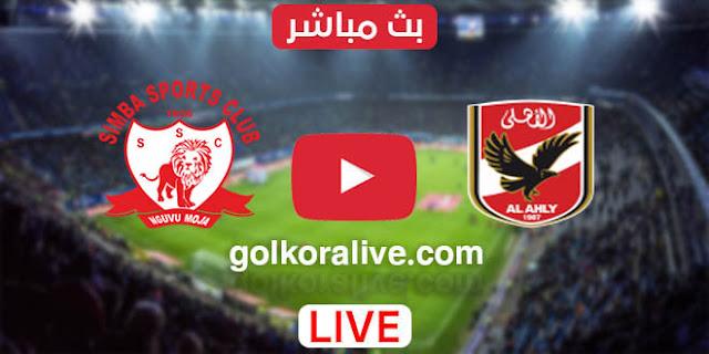 مشاهدة مباراة الأهلي وسيمبا بث مباشر اون لاين بتاريخ 09-04-2021 دوري أبطال أفريقيا