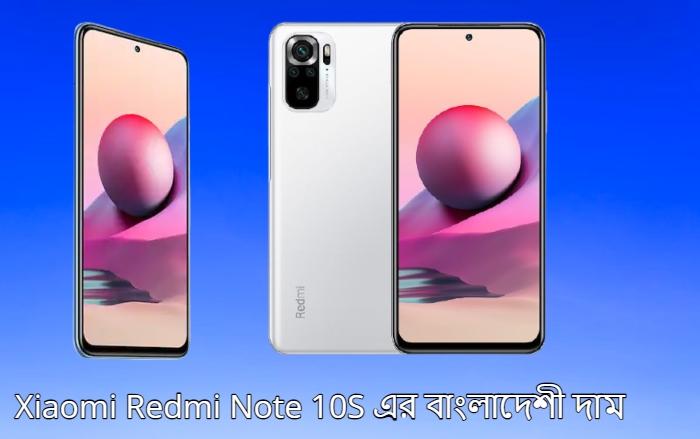 Xiaomi Redmi Note 10S এর এর বাংলাদেশী দাম