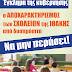 Συγκέντρωση ενάντια στον απαχαρακτηρισμό των σχολείων της Ιθάκης από δυσπρόσιτα