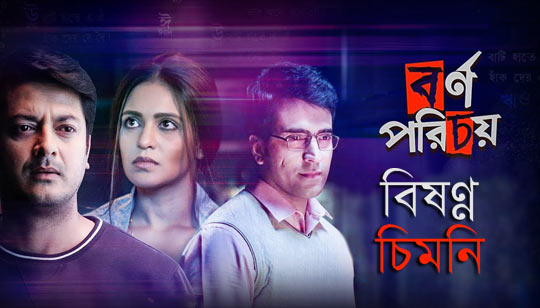 Bishonno Chimney Lyrics by Arijit Singh And Anupam Roy from Bornoporichoy Bengali Movie