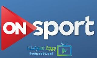 مشاهدة قناة اون سبورت بث مباشر - ON Sport HD Live