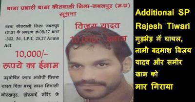 Additional SP Rajesh Tiwari Injured During Vijay Yadav And Sameer Khan Encounter Narsinghpur Madhya Pradesh