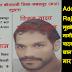 Additional SP Rajesh Tiwari मुड़भेड़ में घायल, नामी बदमाश विजय यादव और समीर खान को मार गिराया