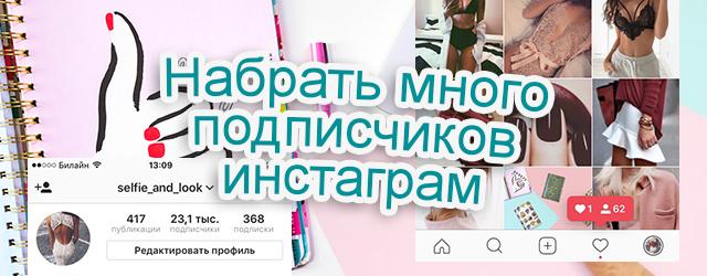накрути instagram много подписчиков инстаграм