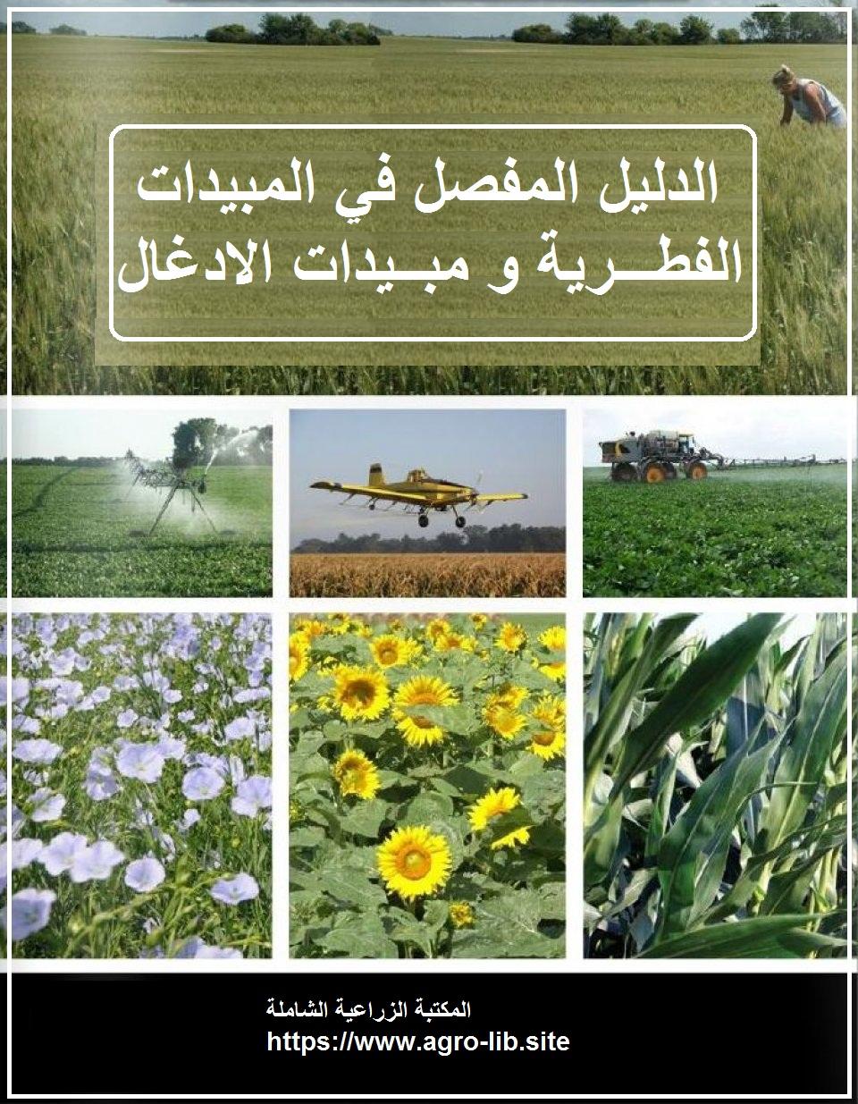 كتاب : الدليل المفصل في المبيدات الفطرية و مبيدات الادغال