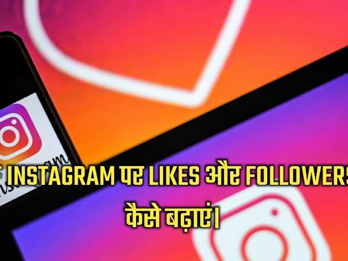 Insta Bumper से Instagram पर Followers और Likes कैसे बढ़ाएं।