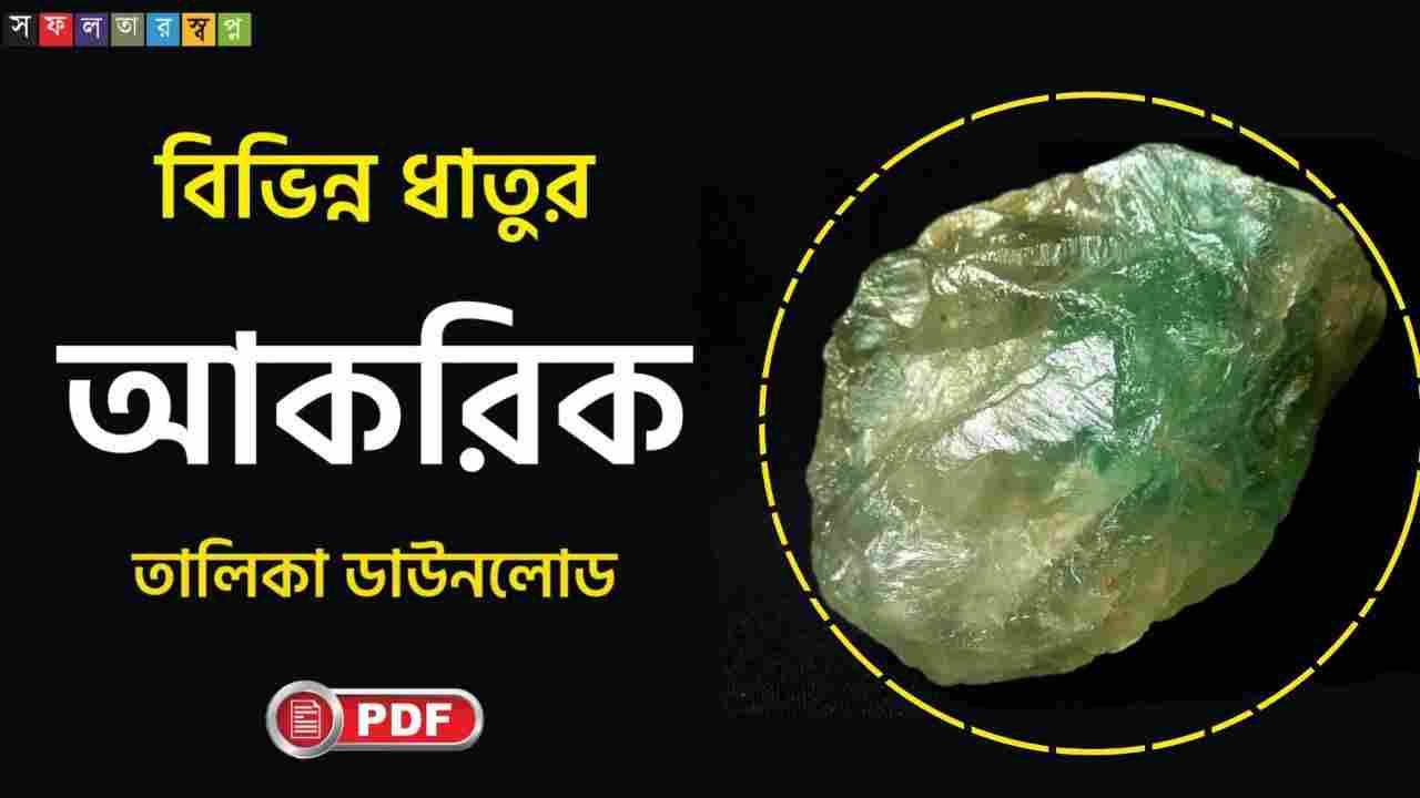 বিভিন্ন ধাতুর আকরিকের নামের তালিকা- Metals and Their Ores List Bengali  PDF