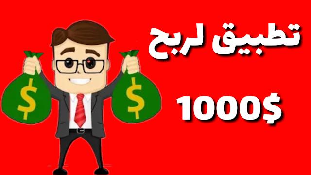شرح تطبيق raffall الرهيب لربح 1000$ كل أسبوع + ٳثبات السحب