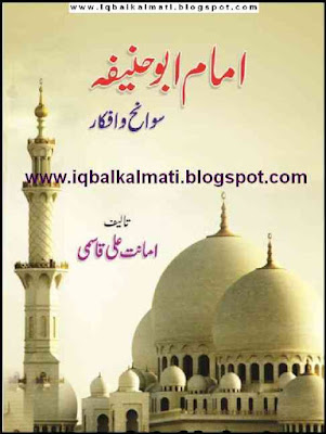 Imam Abu Hanifah Biography