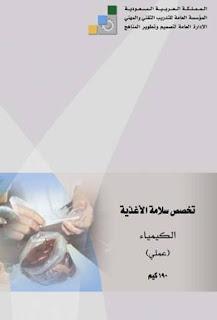 كتاب الكيمياء عملى pdf