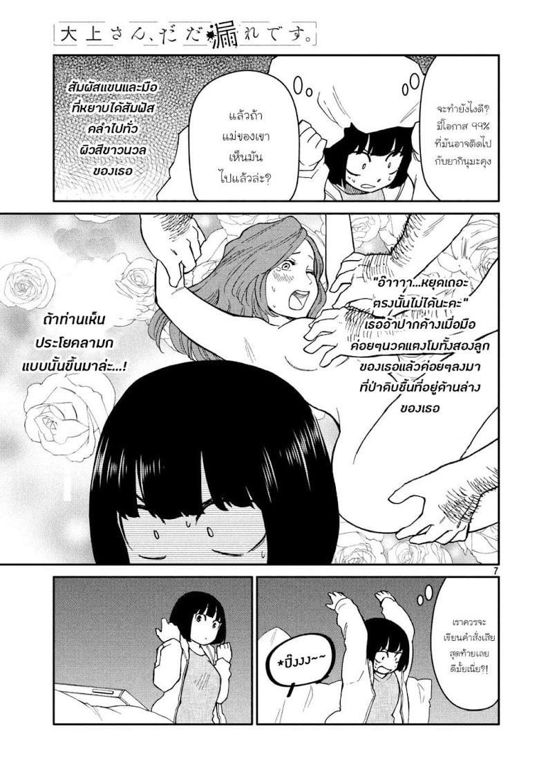 Oogami-san, Dadamore desu - หน้า 7