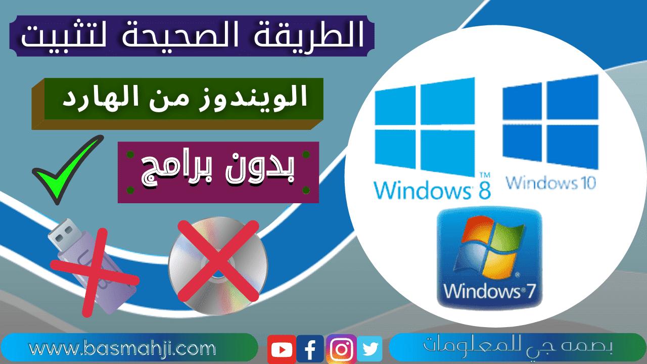 طريقة تثبيت ويندوز10,8,7 بدون استخدام فلاشة أو اسطوانة(بدون برامج)