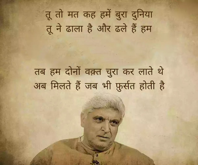 Javed Akhtar Shayari in