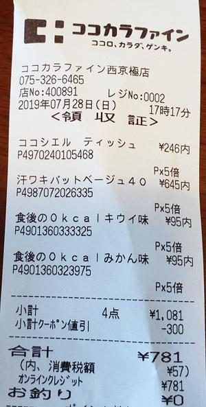 ココカラファイン 西京極店 2019/7/28 のレシート