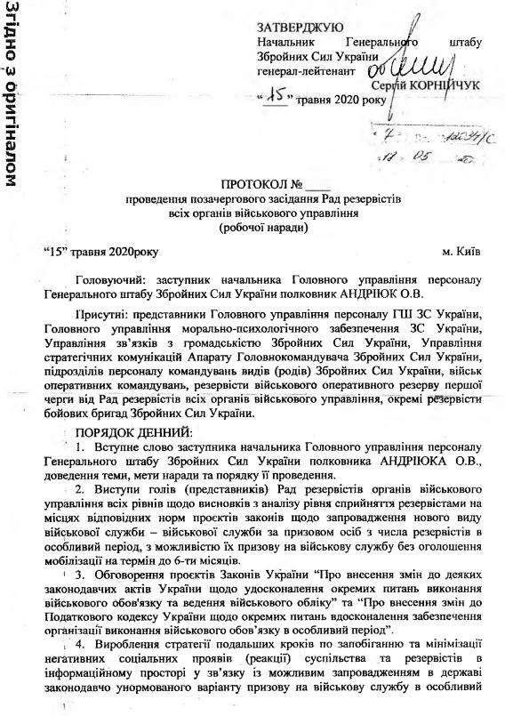 Генштаб доручив Радам резервістів частин звернутись до Президента на підтримку запровадження призову без мобілізації