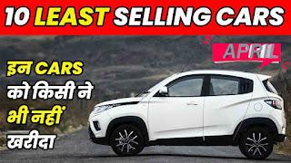 20 Least Selling Cars in April 2021 INDIA | MOTORINDIA