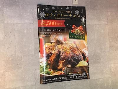 三軒茶屋にあるファーマーズチキンのクリスマス用チキンのポスター
