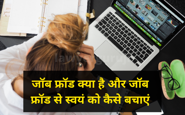 what is job fraud and how to protect yourself from job fraud जॉब फ्रॉड क्या है और जॉब फ्रॉड से स्वयं को कैसे बचाएं