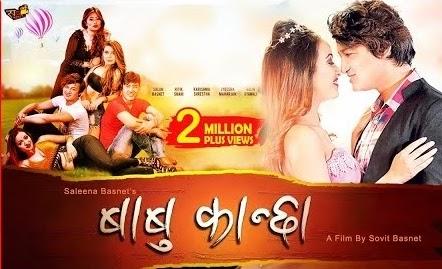 Babu Kancha 2019 Nepali Movie 720p HDRip 900MB