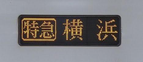 相模鉄道 特急 横浜行き3 8000系赤塗装