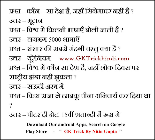 hindi subject objective type question answer
