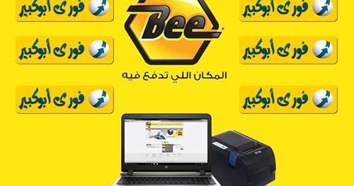 سعر ماكينة bee فى مصر 2021