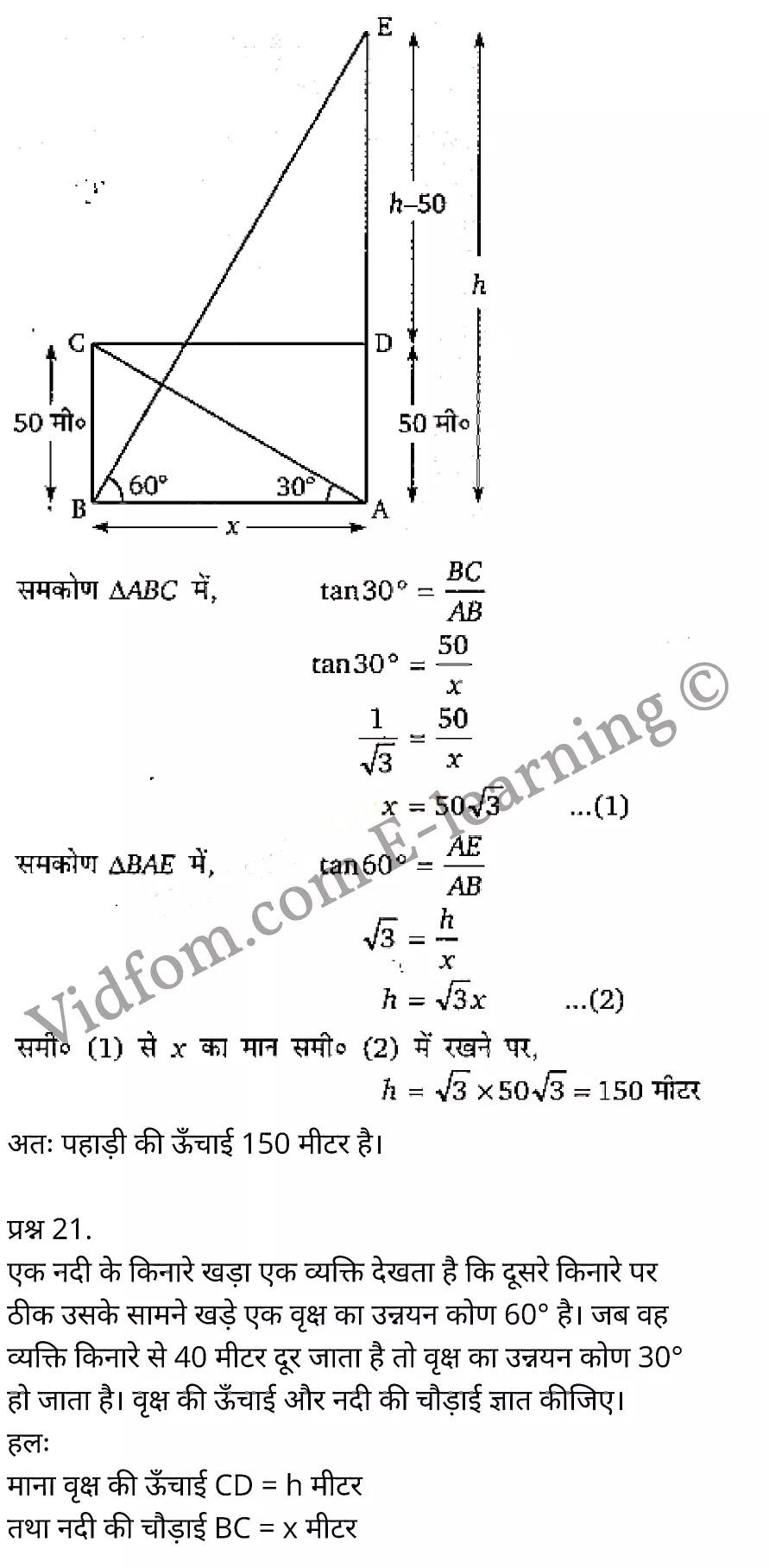 Chapter 11 Height and Distance Ex 11.1, Chapter 11 Height and Distance Ex 11.2, Chapter 11 Height and Distance Ex 11.3, कक्षा 10 बालाजी गणित  के नोट्स  हिंदी में एनसीईआरटी समाधान,     class 10 Balaji Maths Chapter 11,   class 10 Balaji Maths Chapter 11 ncert solutions in Hindi,   class 10 Balaji Maths Chapter 11 notes in hindi,   class 10 Balaji Maths Chapter 11 question answer,   class 10 Balaji Maths Chapter 11 notes,   class 10 Balaji Maths Chapter 11 class 10 Balaji Maths Chapter 11 in  hindi,    class 10 Balaji Maths Chapter 11 important questions in  hindi,   class 10 Balaji Maths Chapter 11 notes in hindi,    class 10 Balaji Maths Chapter 11 test,   class 10 Balaji Maths Chapter 11 pdf,   class 10 Balaji Maths Chapter 11 notes pdf,   class 10 Balaji Maths Chapter 11 exercise solutions,   class 10 Balaji Maths Chapter 11 notes study rankers,   class 10 Balaji Maths Chapter 11 notes,    class 10 Balaji Maths Chapter 11  class 10  notes pdf,   class 10 Balaji Maths Chapter 11 class 10  notes  ncert,   class 10 Balaji Maths Chapter 11 class 10 pdf,   class 10 Balaji Maths Chapter 11  book,   class 10 Balaji Maths Chapter 11 quiz class 10  ,    10  th class 10 Balaji Maths Chapter 11  book up board,   up board 10  th class 10 Balaji Maths Chapter 11 notes,  class 10 Balaji Maths,   class 10 Balaji Maths ncert solutions in Hindi,   class 10 Balaji Maths notes in hindi,   class 10 Balaji Maths question answer,   class 10 Balaji Maths notes,  class 10 Balaji Maths class 10 Balaji Maths Chapter 11 in  hindi,    class 10 Balaji Maths important questions in  hindi,   class 10 Balaji Maths notes in hindi,    class 10 Balaji Maths test,  class 10 Balaji Maths class 10 Balaji Maths Chapter 11 pdf,   class 10 Balaji Maths notes pdf,   class 10 Balaji Maths exercise solutions,   class 10 Balaji Maths,  class 10 Balaji Maths notes study rankers,   class 10 Balaji Maths notes,  class 10 Balaji Maths notes,   class 10 Balaji Maths  class 10  notes pdf,   class 10 Balaji Maths c