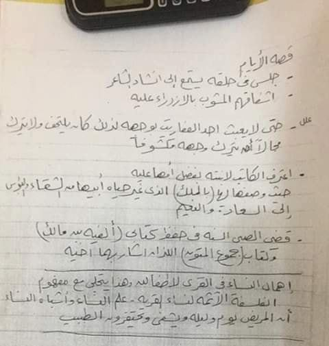 اجابة امتحان العربي 2019
