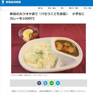 【新聞紹介】新宿経済新聞にカラオケパセラが紹介されました