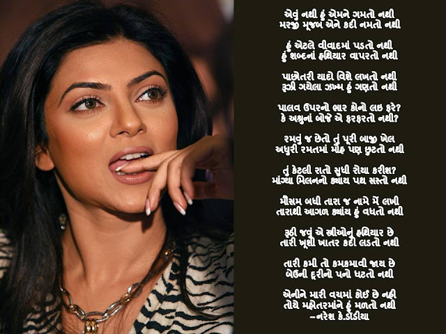 एवुं नथी हुं एमने गमतो नथी Gujarati Gazal By Naresh K. Dodia