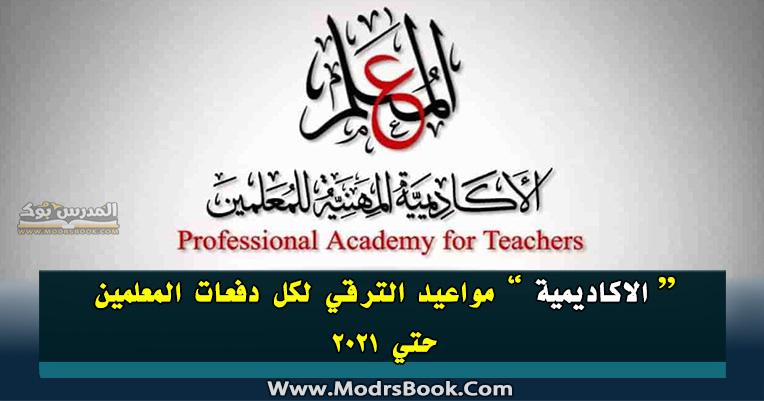 الأكاديمية تعلن مواعيد الترقي لكل دفعات المعلمين حتي 2021