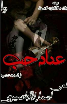 رواية عناد الحب الحلقة الثانية بعنوان فراق - أسماء الأباصيري