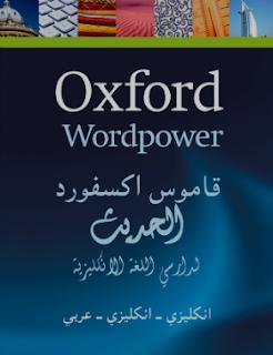 قاموس oxford الحديث للاندرويد
