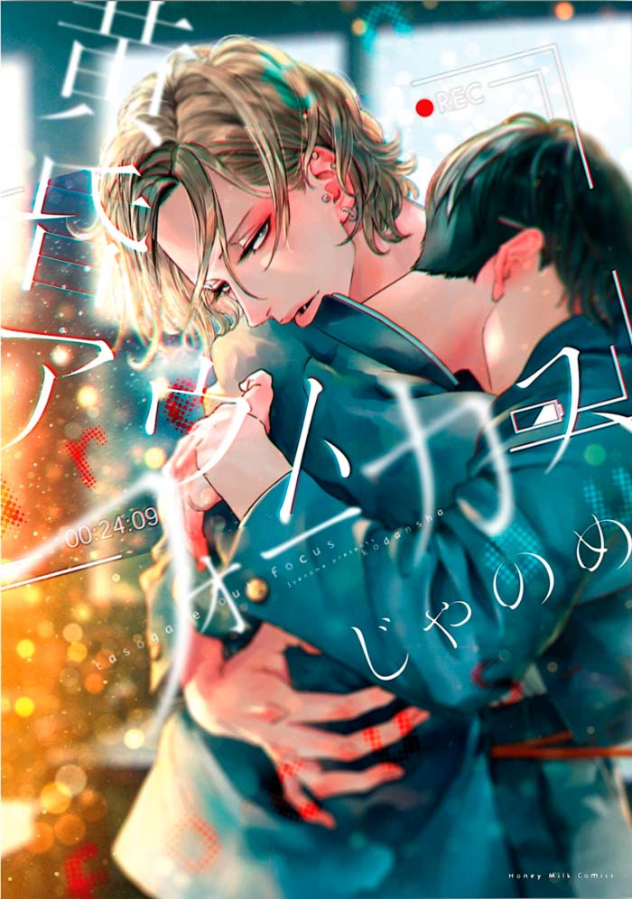 Twilight Outfocus (Tasogare Outfocus) manga BL - Janome