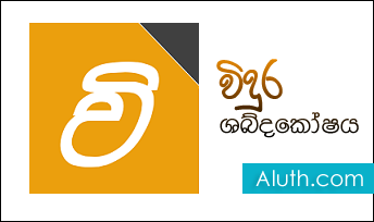 http://www.aluth.com/2016/08/widhura-dictionary-free-download.html